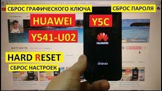 Hard reset Huawei Y5C Сброс настроек Huawei Y541- U02