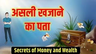 Secrets of Money and Wealth  [3 Most Important Money Principals in Hindi]