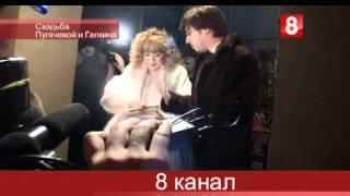Свадьба Пугачевой и Галкина