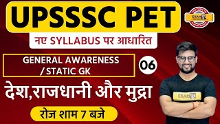 UPSSSC PET Exam Syllabus | UPSSSC PET GA /Static Gk | By Ravi Sir | 06 | देश,राजधानी और मुद्रा