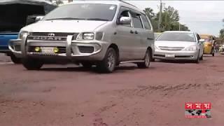 বেহাল দশা চাঁদপুর-কুমিল্লা আঞ্চলিক মহাসড়কের