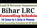 Bihar LRC Notice |new notice Counselling | lrc vacancy 2019| bihar lrc counselling venues