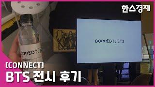 'CONNETC, BTS' 전시 후기