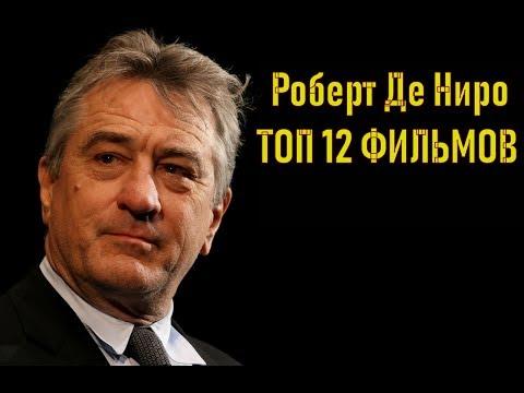 Роберт Де Ниро ТОП 12 лучших фильмов