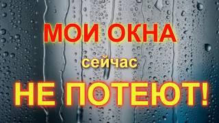 Пластиковые окна не запотеют, тепло и шумоизоляция своими руками  Часть 1(, 2017-10-14T13:13:30.000Z)