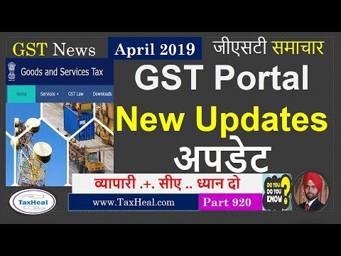 GST Portal New Updates April 2019 अपडेट