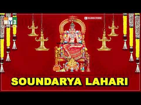 Soundarya Lahari || Bombay Sisters || Devotional Songs || - SOUNDARYA LAHARI