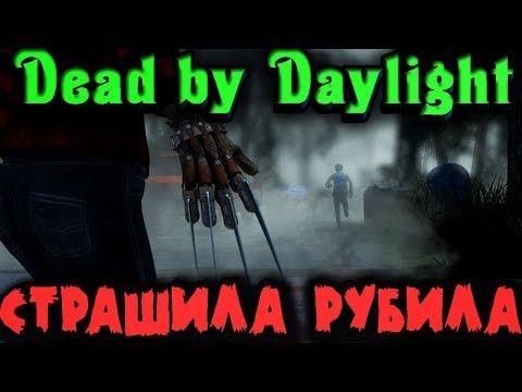 Самый страшный маньяк - Dead by Daylight выживание