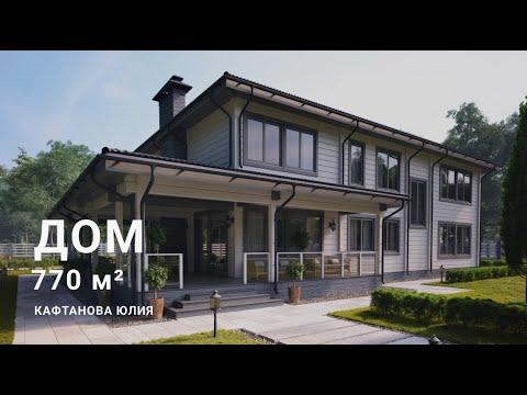 Дом 770 м2, презентация проекта из клеёного бруса Кафтановой Юлии || Корпорация GOOD WOOD