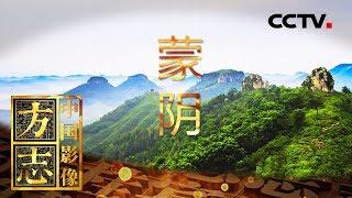 《中国影像方志》 第89集 山东蒙阴篇 蒙山之北好风景 岱崮地貌秀天下 | CCTV科教