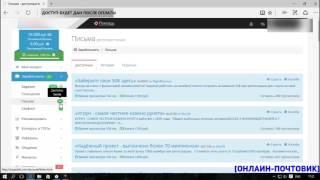WMmail выплата, инструкция по заработку в почтовике