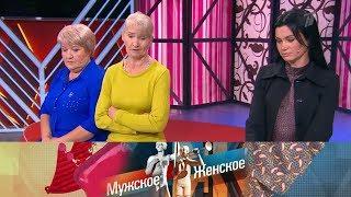 Дела семейные. Мужское / Женское. Выпуск от 07.11.2019