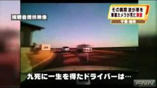 Tokyo Earthquake 2011 Japan Earthquake -Dashcam video of Tsunami engulfing car
