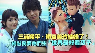 三浦翔平、桐谷美玲結婚了!  網敲碗要他們生「世界最好看孩子」