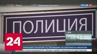 Полицейские Москвы искали похищенную невесту, а нашли счастливую жену