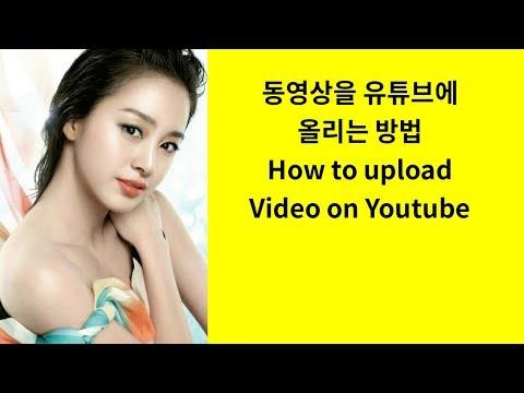 스마트폰에서 유투브 (Youtube)에 동영상 올리�