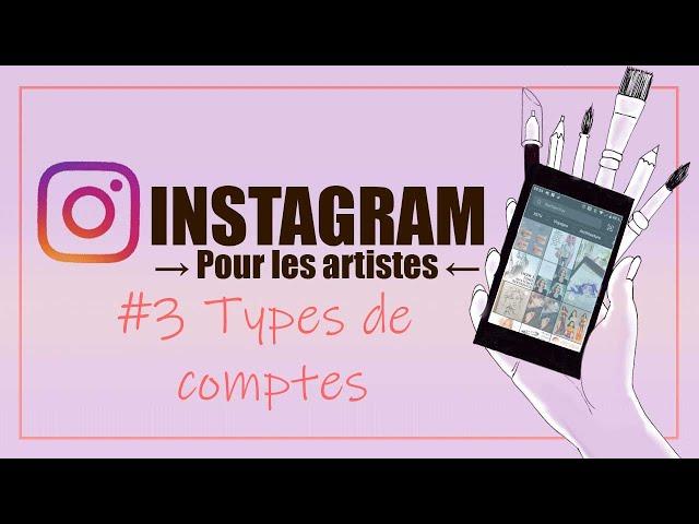 Les types de comptes sur Instagram et leurs différences  - INSTAGRAM pour les artistes 2021