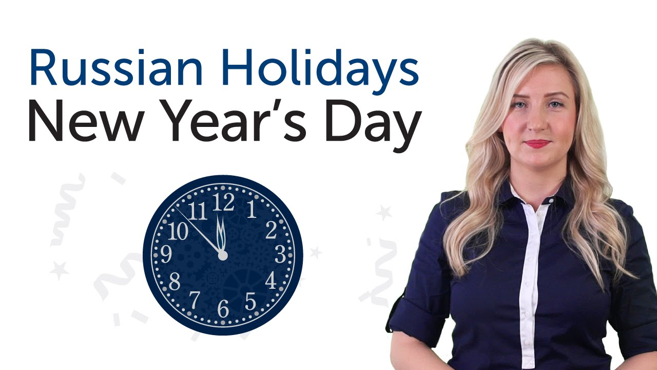Russian Holidays - New Year's Day - Новый год