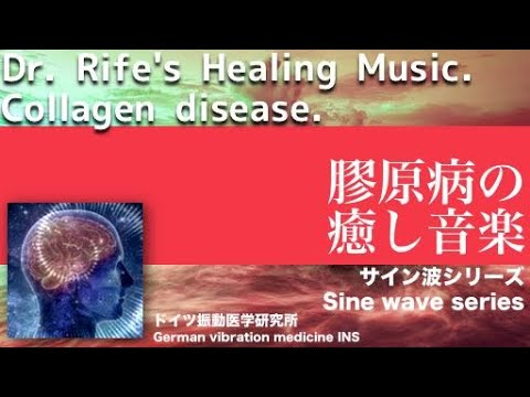 🔴ドイツ振動医学による膠原病編|Collagen disease by German Oscillatory Medic