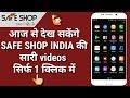 SAFE SHOP : की सारी वीडियो देखना चाहते हो ? तो ये करो|DOWNLOAD SAFE SHOP INDIA APP| SAFE SHOP INDIA