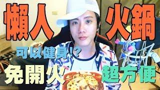 【PN】[開箱] 小龍坎自煮火鍋 - 不用開火只要冷水就能煮!?