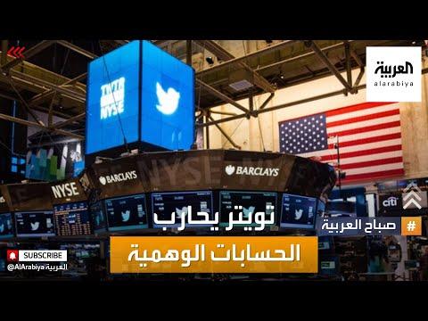 صباح العربية | تويتر يحارب الحسابات الوهمية  - 09:55-2021 / 6 / 17