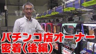 【パチンコ店買い取ってみた】第37回パチンコ店オーナーに密着取材(後編) thumbnail