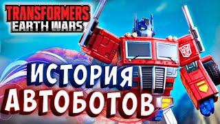 СПОКОЙНЫЕ ВОДЫ! АВТОБОТЫ! Трансформеры Войны на Земле Transformers Earth Wars #246