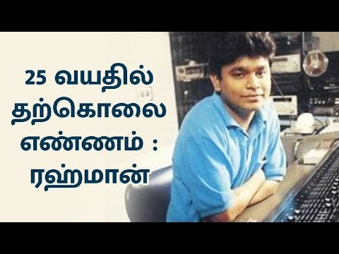 Suicidal thoughts at age 25: Rahman | A. R. Rahman | Autobiography Mp3