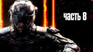 Прохождение Call of Duty: Black Ops 3 · [60 FPS] — Часть 8: Демон среди нас