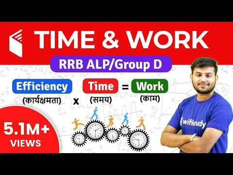 11:00 AM RRB ALP/GroupD | Maths by Sahil Sir | Time and work (समय और कार्य) | Day #58