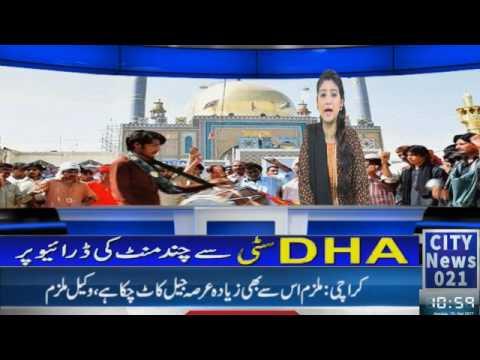 15-05-2017 - Hazrat Lal Shahbaz Qalandar Ke 765ven Urs Ki Taqreebat Ka Aghaz