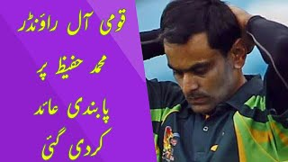 Mohammed Hafeez Banned In England    Hafeez Bowling Action Banned    C