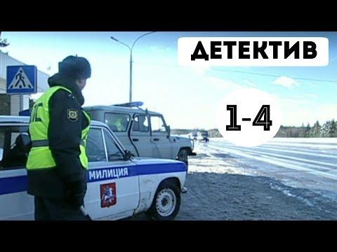 КРУТОЙ ДЕТЕКТИВ! 'Мужчины не плачут' (Скорпион 1-4 серия) Русские детективы, криминал - Видео онлайн