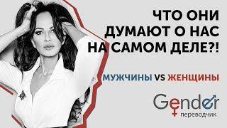 """""""GENDER - переводчик"""" - мужчины VS женщины -  про отношения, любовь и секс"""