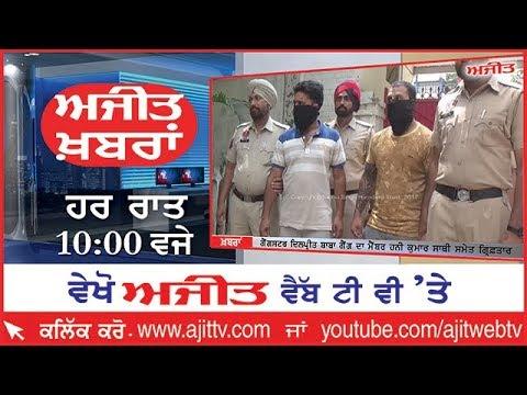 Ajit News @ 10 pm, 17 August 2017 Ajit Web Tv.