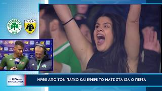 Post Game Show  Ώρα των πρωταθλητών Παναθηναϊκός - ΆΕΚ, Κυριακή 10/11