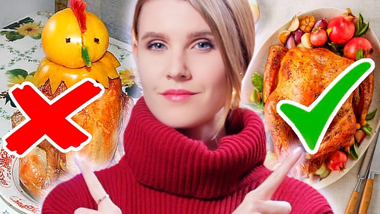 АНТИТРЕНДЫ ГОРЯЧЕГО МЕНЮ НА НОВЫЙ ГОД 2020 | Запеченная курица, Мясной рулет, Мясо по-французски