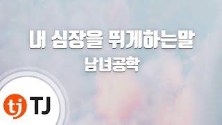 [TJ노래방] 내심장을뛰게하는말 - 남녀공학 (Coed School) / TJ Karaoke