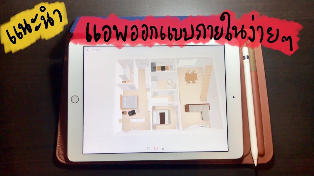แนะนำ แอพออกแบบห้องต่างๆภายในบ้าน