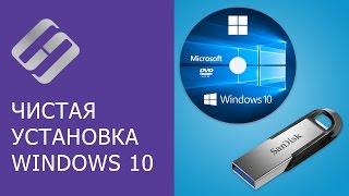 Чистая установка Windows 10 на компьютер или ноутбук с загрузочной флешки или диска 💽💻🛠️
