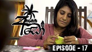 අඩෝ - Ado | Episode - 17 | Sirasa TV Thumbnail