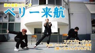 エグスプロージョン - ペリー来航 feat. トレンディエンジェル斎藤