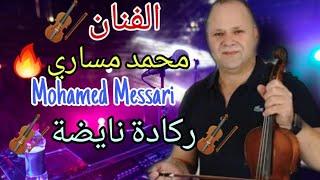 محمد المساري ركادة نايضة   rgada 🎻🎺🎻🎹 🎻🎺🎻🎹 🎶🎺🎻🎹 2020 Sk4 cha3bi
