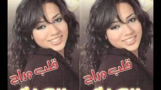 سمية - قلب وراح   Somaya - Alb We Rah
