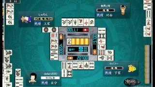 Ganryu Mahjong 近代麻雀