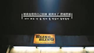 Lyrics ▶   iKON _BLING BLING  中字