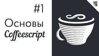 Основы CoffeeScript - #1 - Установка, настройка, запуск.