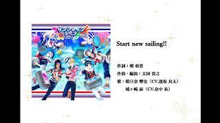 朝日奈響也(逢坂良太)・城ヶ崎昴(畠中祐) - Start new sailing!!