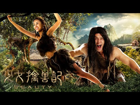 new-movie-2020- -beauty-hunt-down,-eng-sub-少女擒兽记- -adventure-film,-full-movie-1080p